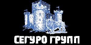 СЕГУРО ГРУПП